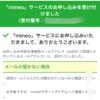 格安SIM 〜準備編4〜