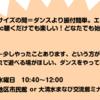 1、2月の開催予定日・場所ZUMBA