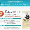 「働き方改革スタートアップセミナー(愛知)」に参加してきました!