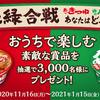 マルちゃん赤いきつね緑のたぬき|赤緑合戦プレゼントキャンペーン