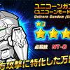 【ガンダムウォーズ】 ユニコーンイベント、ユニコーンガンダム貰える!(2016/10/17~10/27まで)