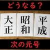 平成31年で最後 ~平成の次の元号は何になる?