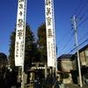一年の始まりを住宅街にある静かな神社で願う