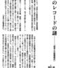 夢野久作「街頭から見た新東京の裏面」「東京人の堕落時代」(青空文庫)