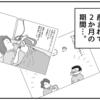 (0073話)ドゥー・ユー・リメンバー・ミー