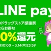 ドラッグストア商品20%還元イベント復活!LINE payでお得に買いだめしておこう