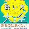 【新刊】 怒りをコントロール 戸田久実の怒りの扱い方大全