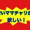 【9,980円!】一万円以下の安いママチャリ!激安ここが最後の砦か!自転車高いなぁ