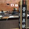 箱根細工の議席札