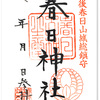 春日神社の御朱印(新潟・上越市)〜「春日山」の麓に鎮座する「山」の文字のない神社の不思議が止まらない