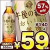 【ぼったくり】原宿に「午後の紅茶」のかき氷専門店が期間限定オープン!氷に午後の紅茶ぶっかけただけで550円ww