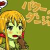 【ゲーム制作】「パクーのダンジョン」RPGアツマールにて公開開始しました!