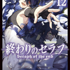 終わりのセラフ 第12巻 読破