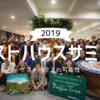 全国から100を超えるゲストハウスが集まる「ゲストハウスサミット」。2月15日〜17日の3日間、東京駅前のTRAVEL HUB MIXにて開催。