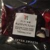 「ざくざく食感チョコティラミスシュー 〜セブンイレブン〜」◯ グルメ