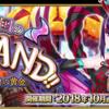 期間限定イベント「神秘の国のONILAND!! ~鬼の王とカムイの黄金~」開催