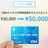 2%キャッシュバックのプリペイドカード/ウォレットアプリ Kyash リアルカードを有効化登録したら、1回&24時間の利用限度額が3万円⇒5万円に引き上げられました!