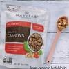 【ナッツ】Navitas Organics オーガニックカシューナッツ ゴジ・バジル★★☆☆☆