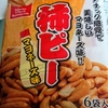 タケシン柿ピー マヨネーズ味