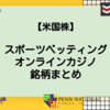 【米国株】スポーツベッティング、オンラインカジノ銘柄まとめ