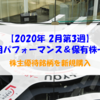 【株式】週間運用パフォーマンス&保有株一覧(2020.2.21時点) 株主優待銘柄を新規購入