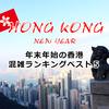 【年越し香港旅行】年末年始の香港混雑ランキングベスト5