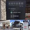 TSUTAYA図書館に行ってきた!高梁市図書館駐車場は2時間無料!駅直結のブックカフェのようで若者からお年寄りまで大賑わい!