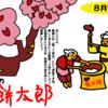 8月9日は長崎原爆犠牲者慰霊平和祈念式典