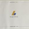 【アドセンス収益1000円以上の証】Googleアドセンスからお手紙が来ました。