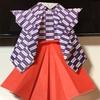 卒業式の袴とセーラー服を折りました。
