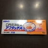 【薬】口内炎治療薬アフタッチA:佐藤製薬