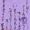 本光寺(京都)の期間限定御朱印・新選組の伊藤甲子太郎