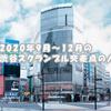 2020年9月~12月の渋谷スクランブル交差点の人出