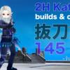 トーラム 抜刀剣145 スキル振り・コンボ