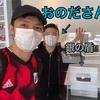 【おのださんオフ会1日目の様子】FP HOTELSさんの紹介も!!
