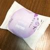 開けた瞬間からぶどうの香り!外側ふんわり、中のクリームも堪能して!青森のお菓子「いのち」