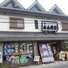 【聖蹟桜ヶ丘】多摩の名酒販店『小山商店』さんと、多摩独酌会☆