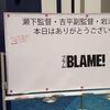 BLAME!コメンタリー付き上映会が唯一無二の素晴らしい会であった