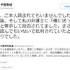 千田有紀(武蔵大学教授)のインターネット戦略・「不作為」による社会的抹殺