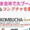 タレントが続々愛飲 健康美容ドリンク 吉川ひなのさん、後藤真希さんなど SNSで話題沸騰