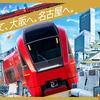 近鉄の新型名阪特急「ひのとり」乗るならプレミアムシート一択!