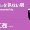 YouTubeを三か月見ない男【第五週:6.8~6.14】