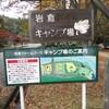 岩倉ファームキャンプ場(前編)