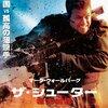 「ザ・シューター/極大射程」 2007