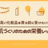 【感想】美肌づくりのための栄養レッスン