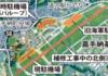 嘉手納基地の駐機場拡張は、実質的な基地機能拡大だ! - 横田オスプレイまで沖縄に押しつけ傍観者然としているが、まさに本土こそが「沖縄基地問題の当事者」だという認識はあるのだろうか