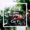 八丈島の移動手段はどれがおすすめ?レンタカー、レンタルバイク、レンタサイクルで比較