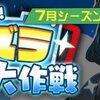 【#コンパス】5thシーズンを振り返る会①-ヒーロー編