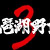 【バス釣りDVD】絶賛予約受付中のキムケン人気シリーズの最新作「木村建太 琵琶湖野郎3」告知動画公開!