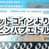 ビットコインが流行してるから、あえてジンバブエの100兆円のお札買ってみた←かなり低能